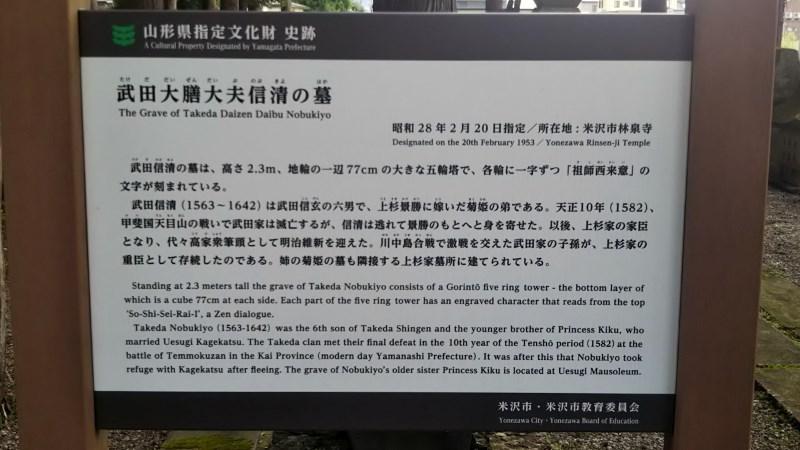 林泉寺米沢・武田家の墓
