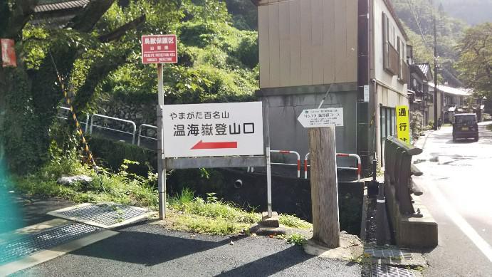 温海岳(その1)