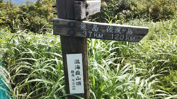 温海岳(その2)