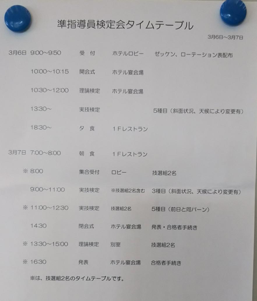 山形県準指導員検定会
