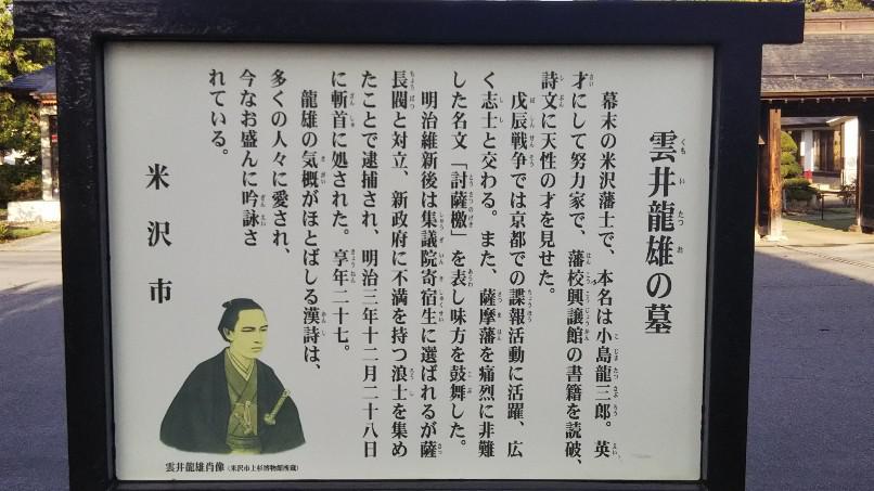 米沢藩士族 雲井龍雄