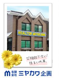 ミヤカワ企画|長井市/置賜地域の不動産・土地・アパート・建物・貸家のお..