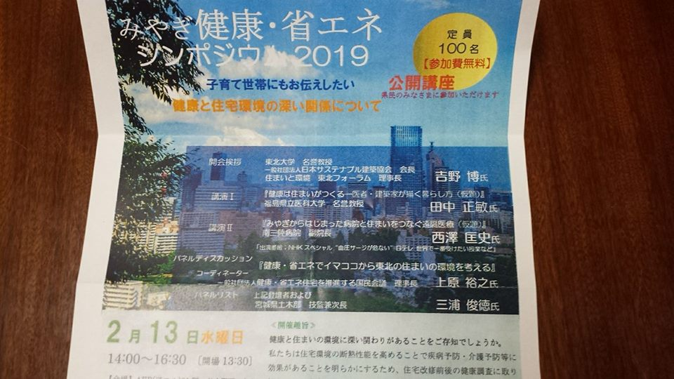 みやぎ健康・省エネシンポジウム2019:画像