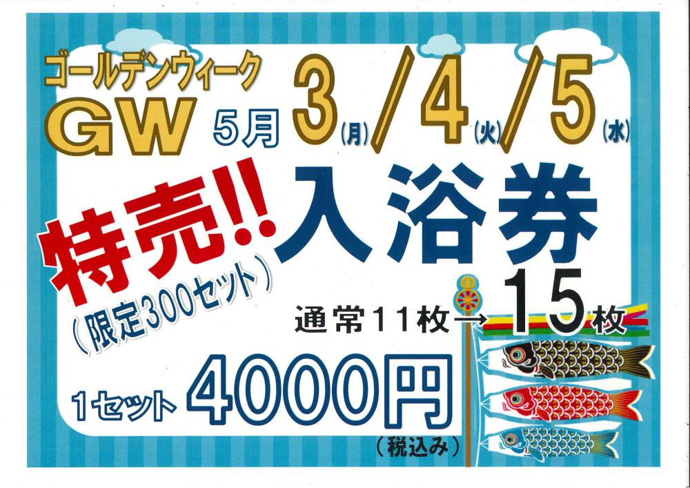 GW特売入浴券5月3〜5日:3日間限定:画像