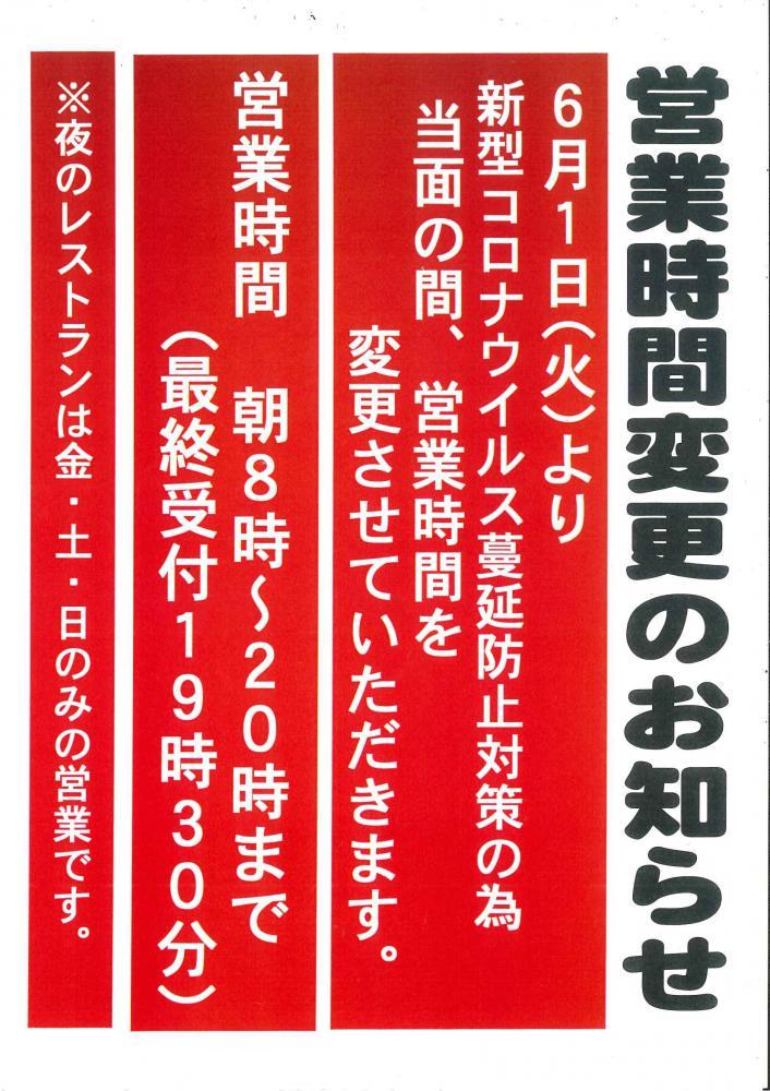 2021.6月1日(火)〜営業時間の変更:画像