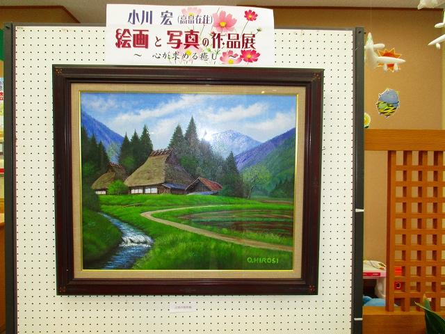 絵画と写真の作品展:画像
