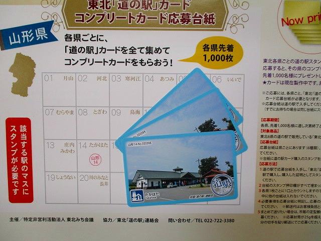 東北「道の駅」カード販売開始!!:画像