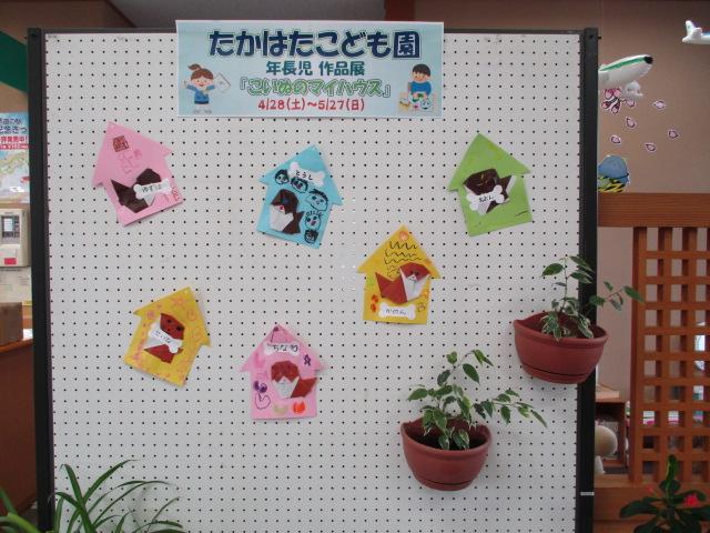 たかはたこども園年長児作品展「こいぬのマイハウス」開催中♪:画像