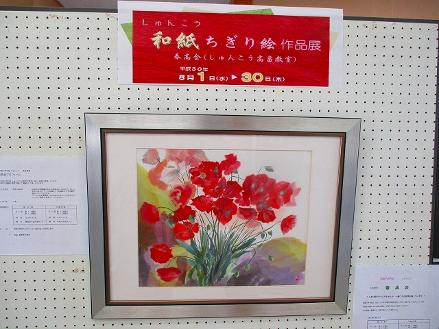 """""""Japanese paper butterfly wedge picture exhibition"""" is held ♪ : Image"""