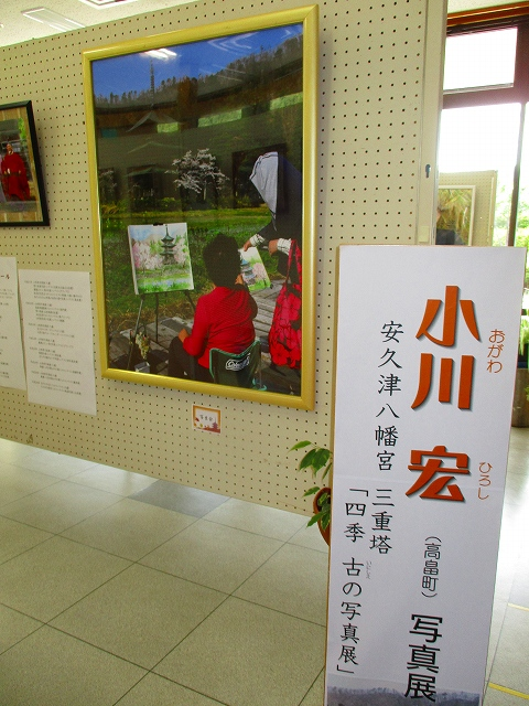 It is during Hiroshi Ogawa photo exhibition display! : Image