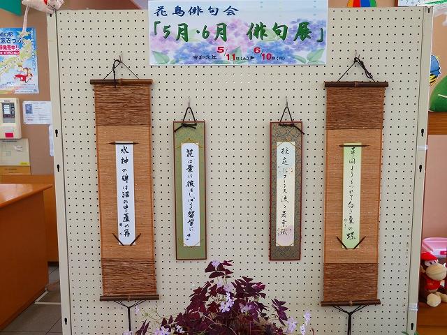花鳥俳句会による俳句展を開催中です:画像