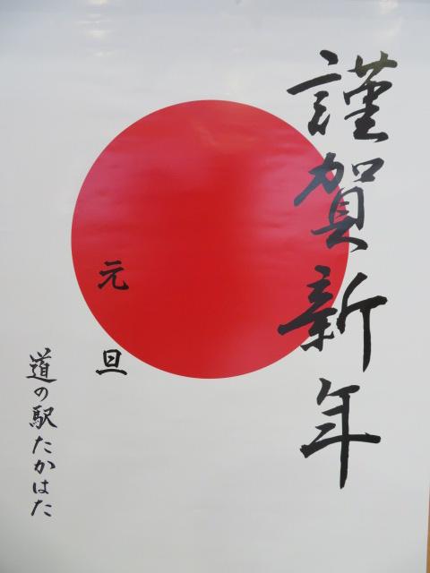 新年あけましておめでとうございます!:画像