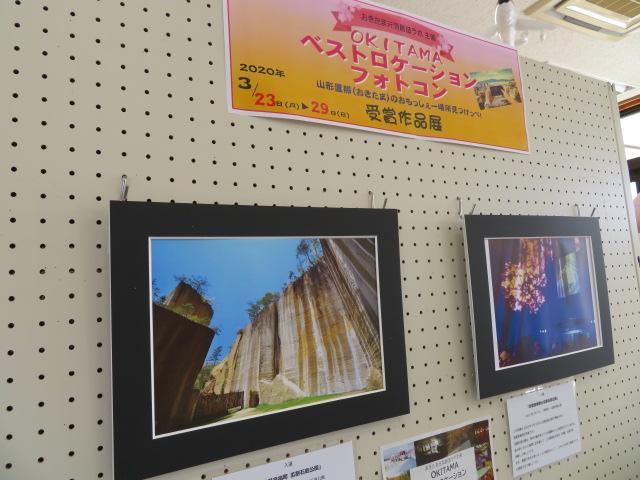 フォトコンテスト受賞作品展、開催中!:画像