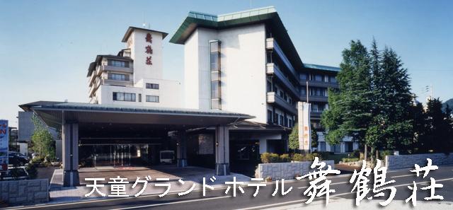 天童グランドホテル舞鶴荘Blog