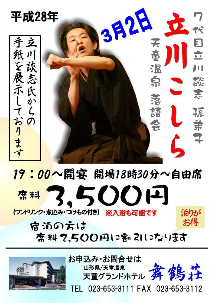 天童温泉旅館で落語やります!3月2日|舞鶴荘