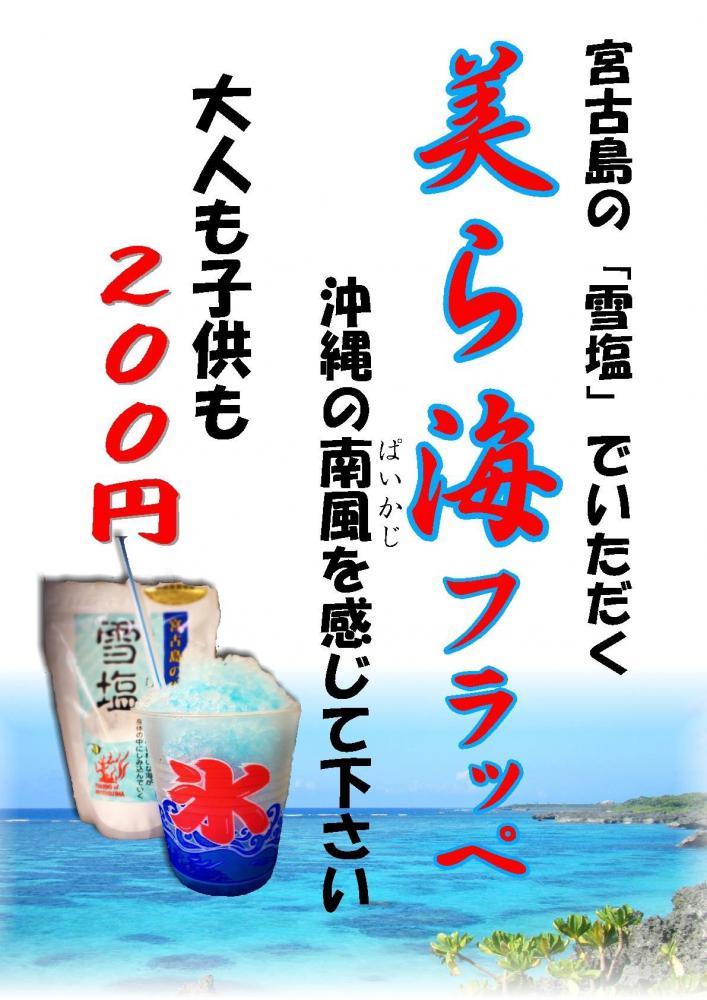 美ら海フラッペ|天童グランドホテル舞鶴荘
