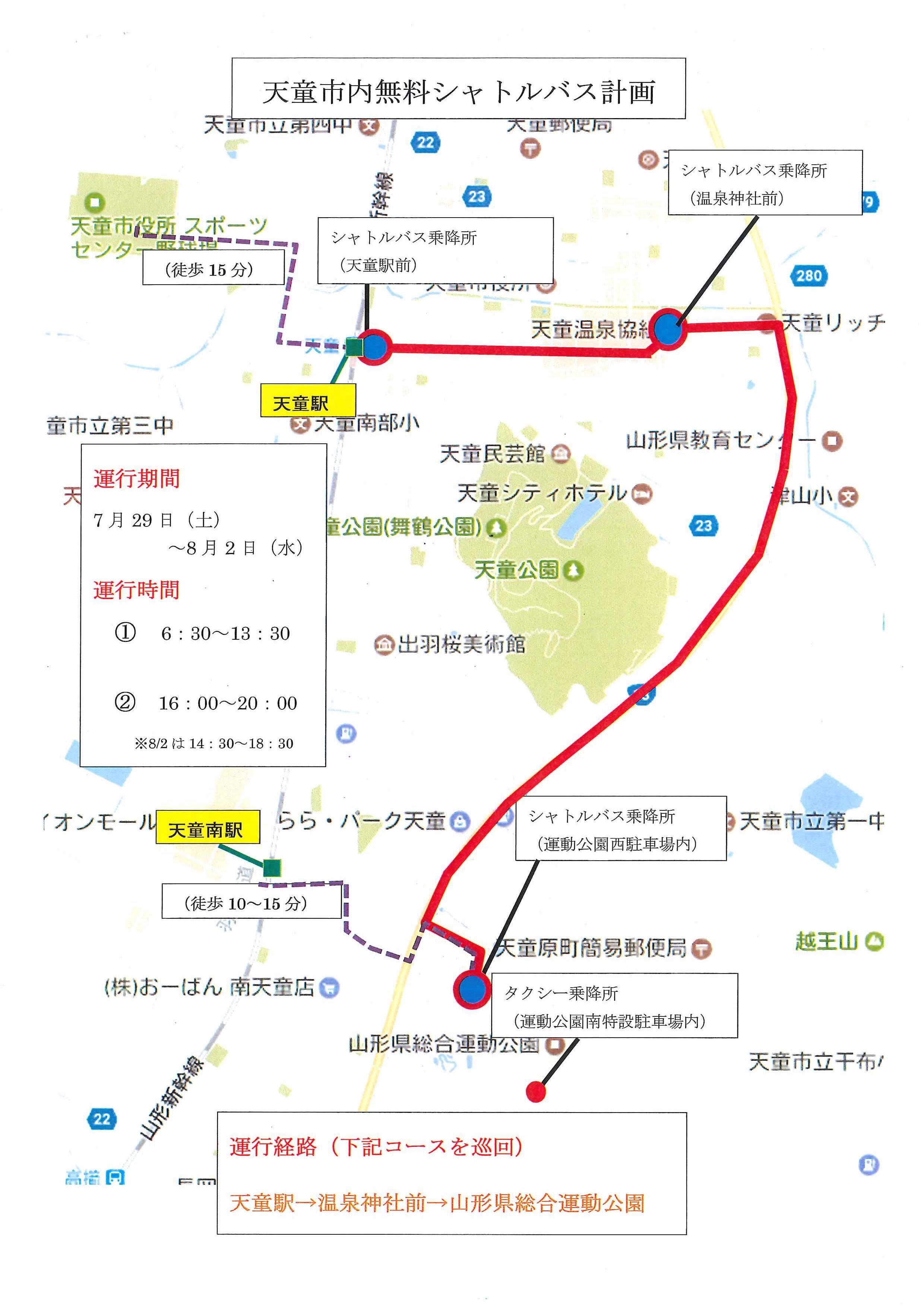 NDスタジアムまで無料シャトルバス決定