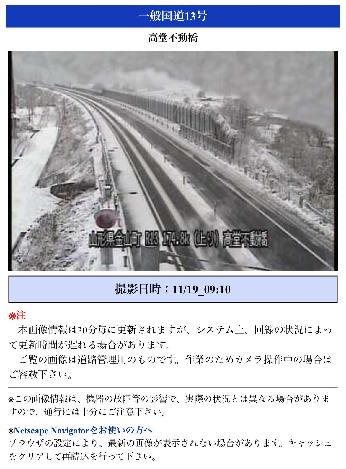 山形にも雪が降りました|天童グランドホテル舞鶴荘