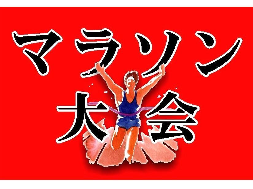 さくらんぼマラソン大会・送迎サポート|天童グランドホテル舞鶴荘:画像