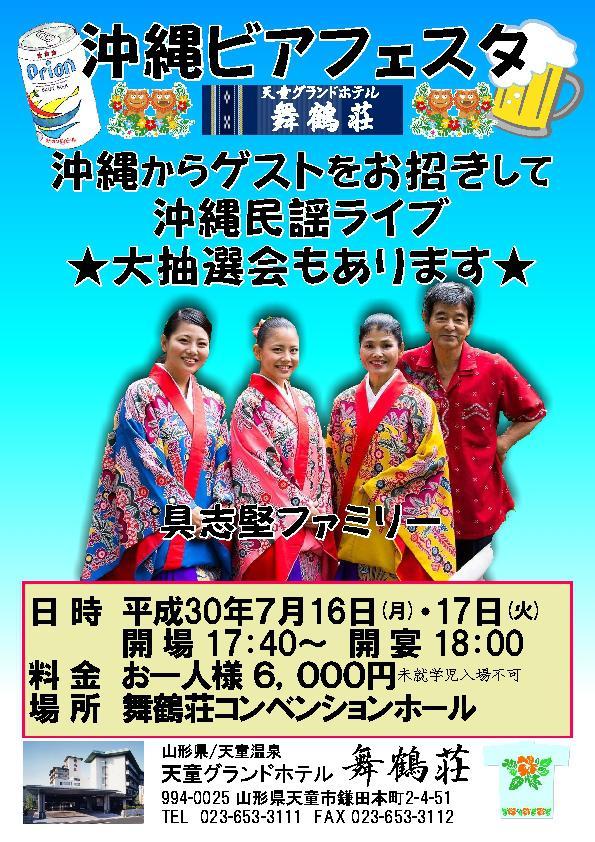 舞鶴荘ビアパーティー7月16・17日|天童グランドホテル舞鶴荘:画像