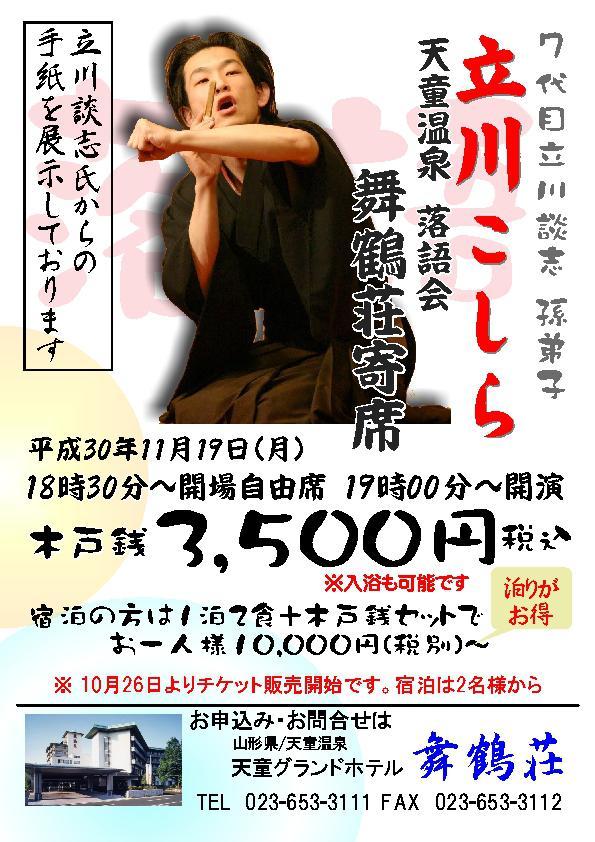 11月19日(月) 立川こしら天童温泉・舞鶴荘寄席:画像