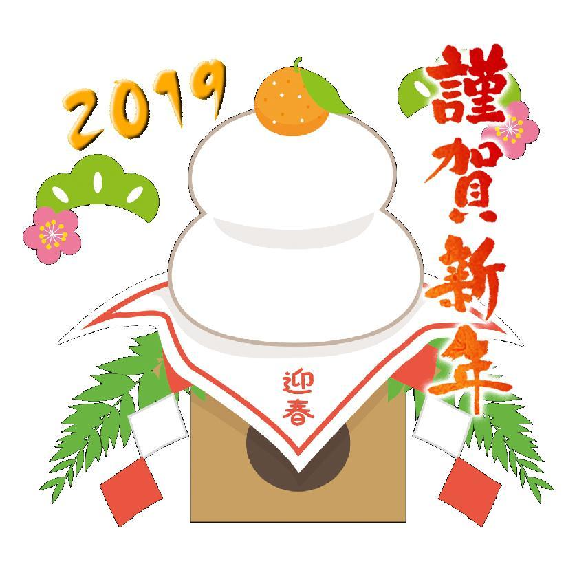 2019謹賀新年|天童グランドホテル舞鶴荘:画像