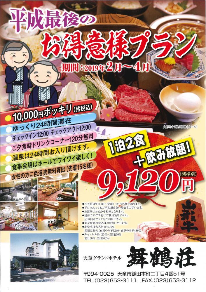 山形牛すき焼き膳と飲み放題で1万円ぽっきり|天童グランドホテル舞鶴荘:画像