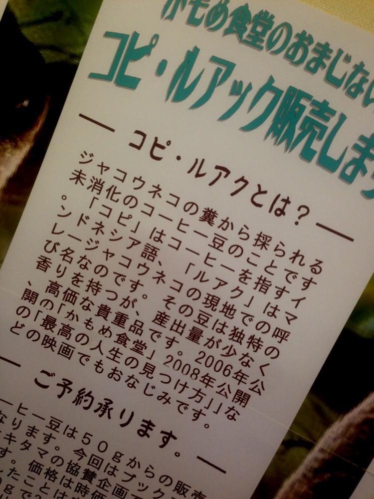 Book!Book!Okitamaに参加して「コピ・ルアック」を売る。