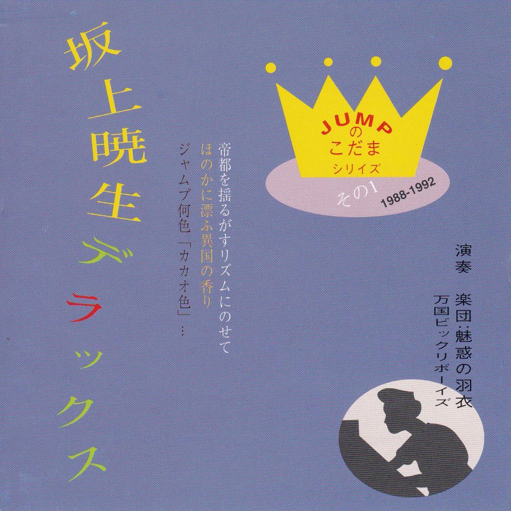 葵月のレコード 坂上暁生の巻