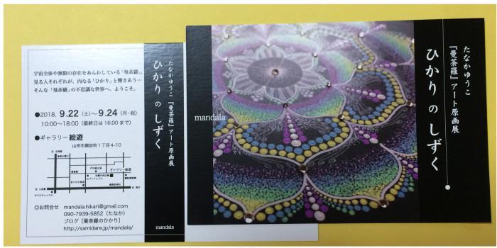 「曼荼羅」アート原画展