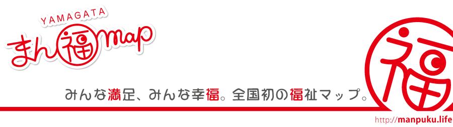 YAMAGATA まん福マップ