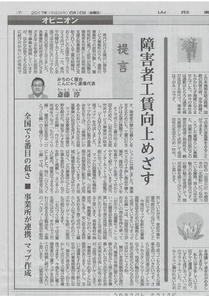 山形新聞社さま「提言」掲載ありがとうございます。