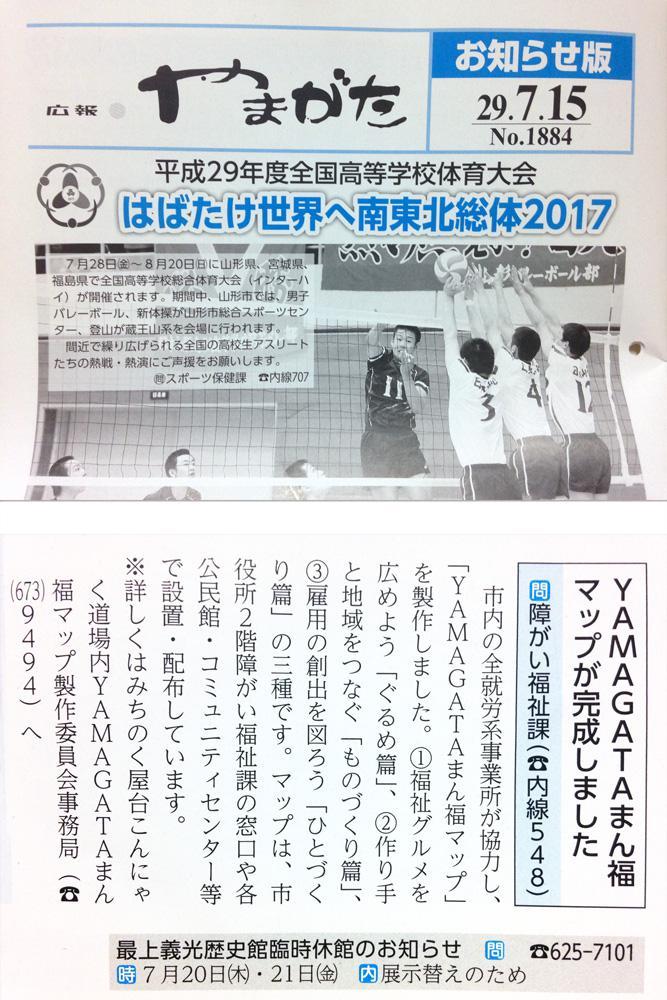 山形市役所さま「広報やまがた」掲載ありがとうございます。