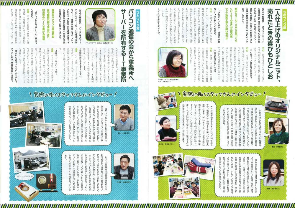 3頁~4頁目