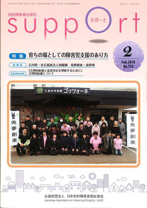 (公社)日本知的障害者福祉協会の業界紙「さぽーと」掲載ありがとうございます。
