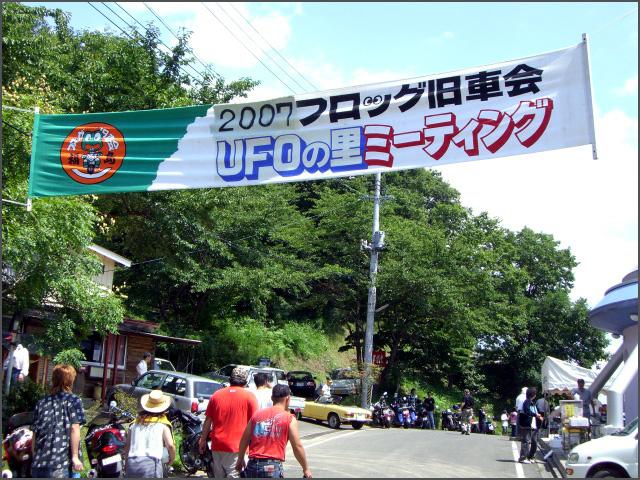◆第10回フロッグ旧車会UFOの里ミーティング◆
