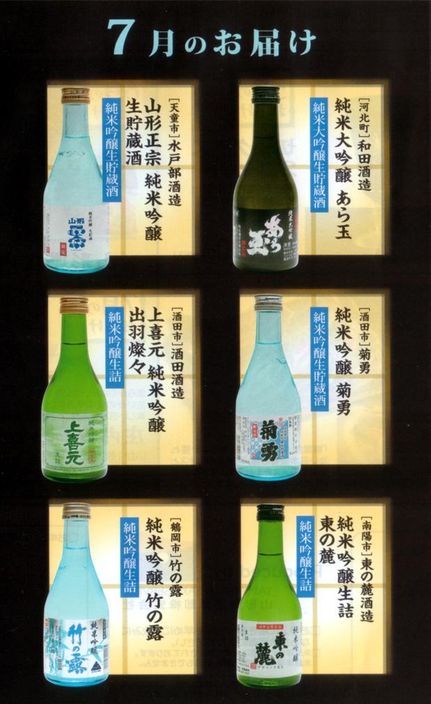 ■生酒頒布会のご案内■