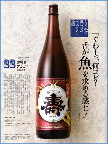 ◆ベストオブ魚酒◆
