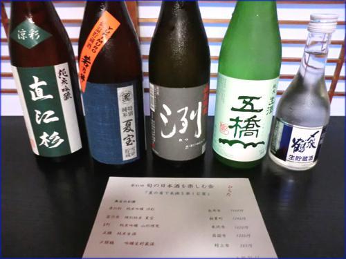 ◆夏の肴で美酒を楽しむ宴◆ :画像