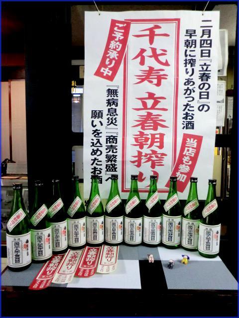 ◆千代寿 立春朝搾り◆春を告げ福を呼ぶ酒/