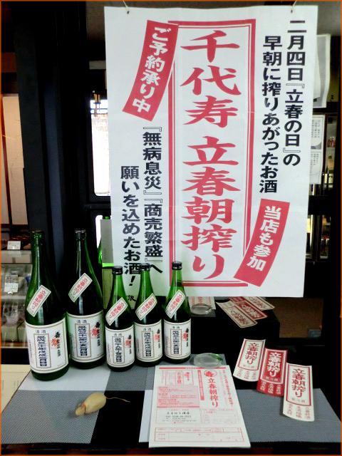 ◆千代寿 立春朝搾り◆ 春を告げ福を呼ぶ酒:画像
