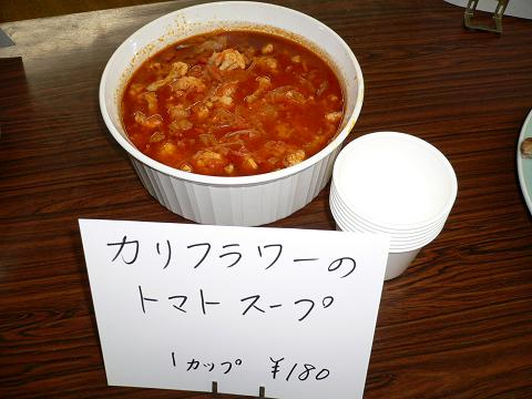 トマトスープ:画像