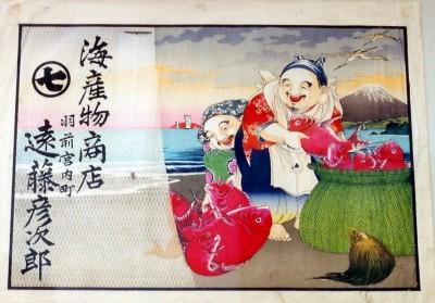 「マルシチ遠藤鮮魚店」の画像