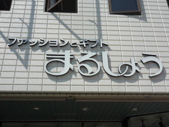「丸正洋品店」の画像