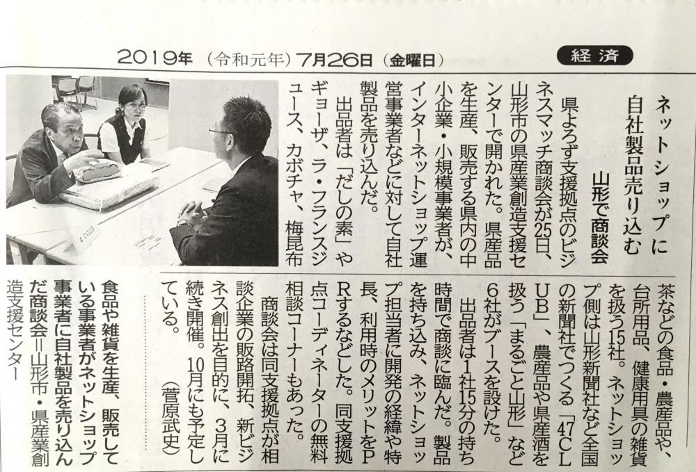 新聞記事掲載のお知らせ:画像