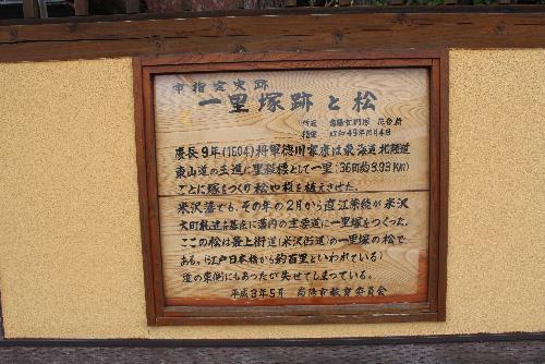 市内の長岡地区に江戸時代の一里塚の松があります 数百年の時を経て今に生きている貴重な松です 南陽市教育委員会に享保の絵図と呼ばれる絵図があり その絵図には米沢街道がしっかりと描かれれいます 歴史の重みを感じる松の木です