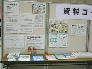 エコライフやまがた2010 開催! ~3日16時まで
