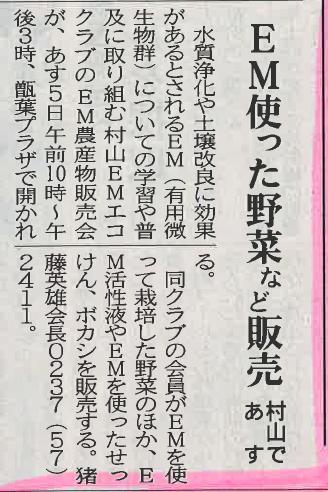 【記事】 EM使った野菜販売
