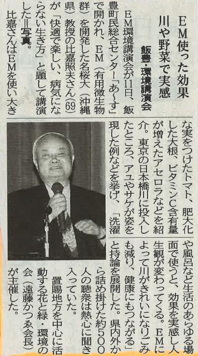 【記事】 EM環境講演会