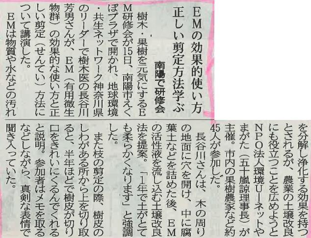 【記事】 樹木果樹 EM研修会
